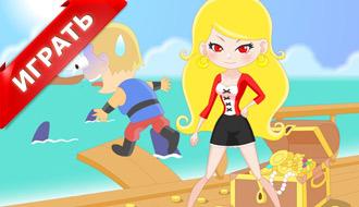 Героиня пират