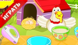 Готовка цыплят