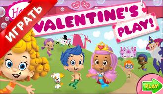 Гуппи и Пузырьки - День святого Валентина
