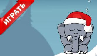 Игра - Разбуди слона