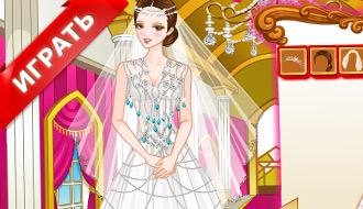 Моя идеальная свадьба онлайн