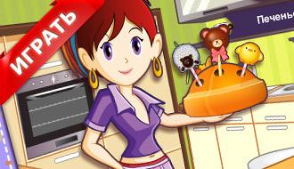 Игра — Печенье кухни Сары