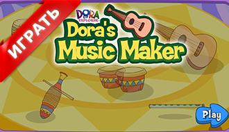 Играем на музыкальных инструментах Даши
