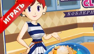 Играть в кухню Сары бесплатно