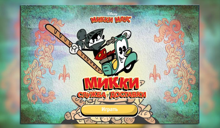 Игры Микки Мауса