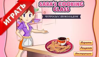 Кухня Сары на русском