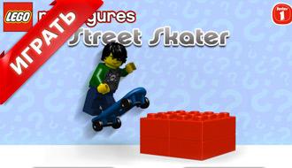 Игры минифигурки онлайн