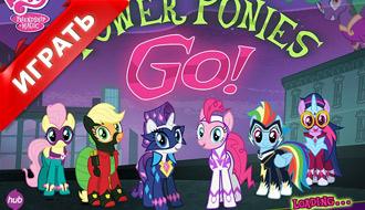 Могучие пони