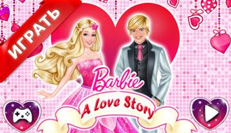 История любви Барби