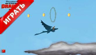 Как приручить дракона – Школа полётов