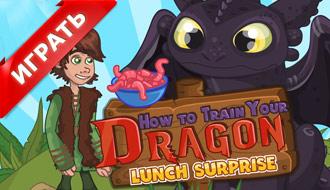 Как приручить дракона для девочек