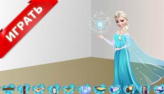 Комната Снежной королевы