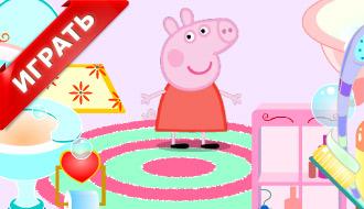 Комната свинки Пеппы