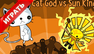 Кот и солнце