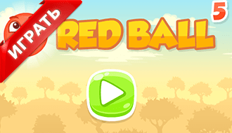 Красный Шар 5