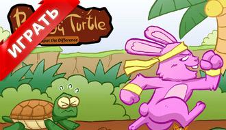 Кролик и черепаха