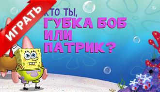 Кто ты: Губка Боб или Патрик?