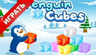 Кубы пингвинов
