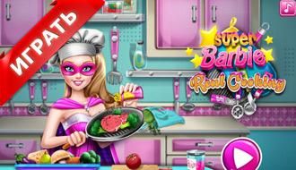Кухня супер Барби