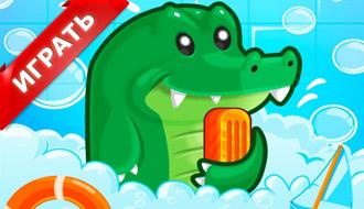 Купание крокодила
