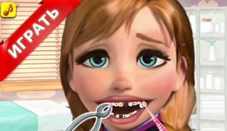 Лечим зубы Анны