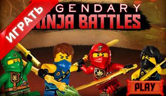 Лего Ниндзяго: Легендарные битвы