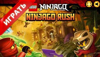 Лего Ниндзяго: Спасение