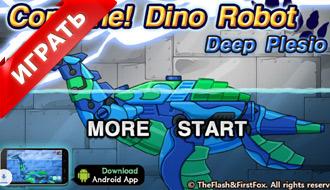 Лего - Охота на динозавров