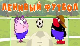 Ленивые футболисты