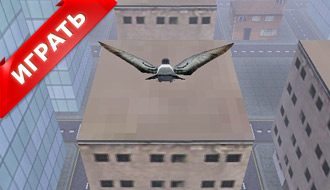 Летай как птица 2 – 3д