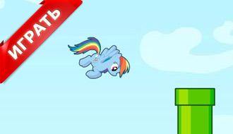 Летающее пони