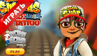 Тату Subway Surfers