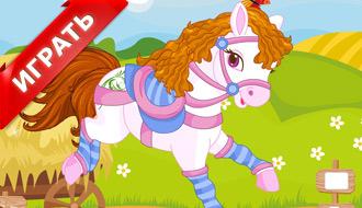 Лошадка онлайн
