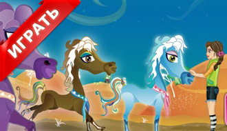 Лошадки для девочек
