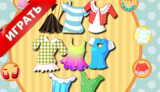 Новые игры одевалки