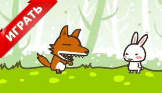 Любовь кролика и волка