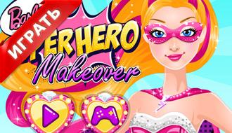Макияж супер героини Барби