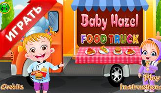 Малышка Хейзел и машина с едой