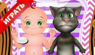 Малышка Роза и кот Том