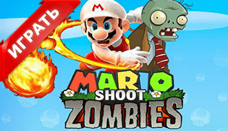 Марио против Зомби