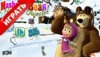 Маша и медведь – Скрытые объекты