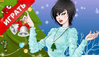 Игра новогодняя одевалка