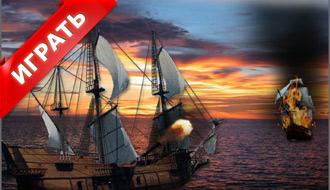Морской бой – Пиратские корабли