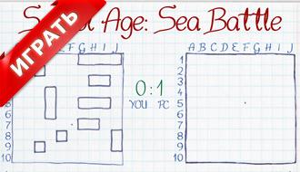 Морской бой на бумаге