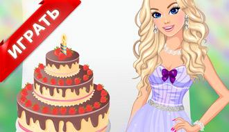 Мой лучший день рождения