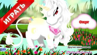 Моя маленькая пони