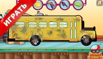 Мойка школьного автобуса