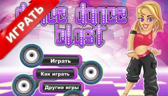 Музыкальные танцы