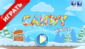 Найди конфету - Зима