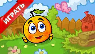 Новая игра - Спаси апельсин